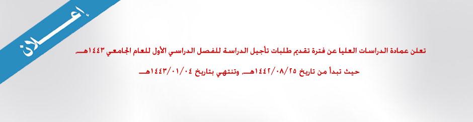 إعلان - فترة تقديم طلبات تأجيل الدراسة...