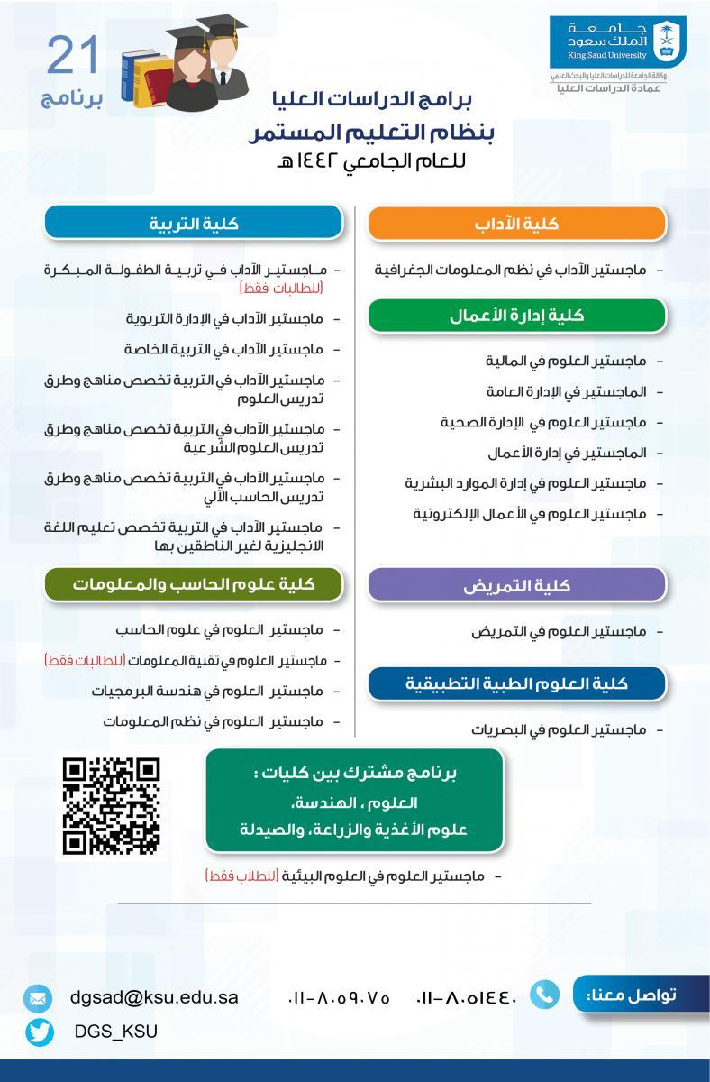 عمادة القبول والتسجيل On Twitter يسر عمادة شؤون القبول والتسجيل بجامعة الملك سعود أن تبارك لجميع خريجي وخريجات الثانوية العامة وتعلن عن مواعيد التقديم على بوابتي القبول الإلكتروني الموحد للعام الجامعي 1442