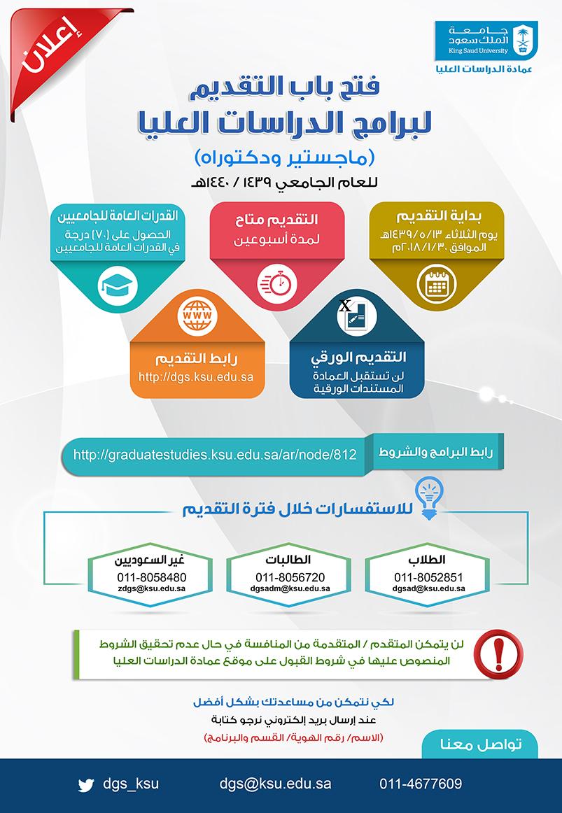 حبيبات مضغوطة افتح غريب تقديم دراسات عليا جامعة الملك سعود Findlocal Drivewayrepair Com