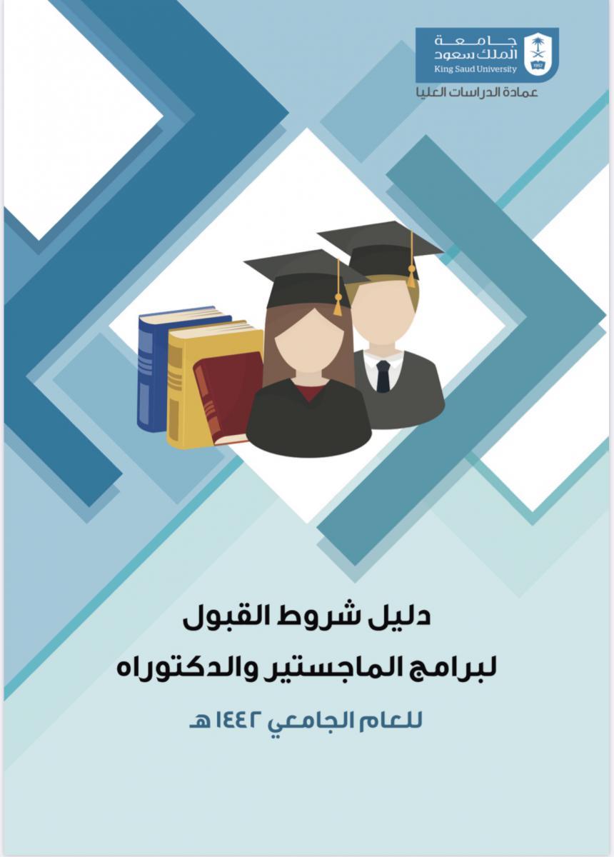 دليل شروط القبول لبرامج الدراسات العليا بجامعة الملك سعود عمادة الدراسات العليا