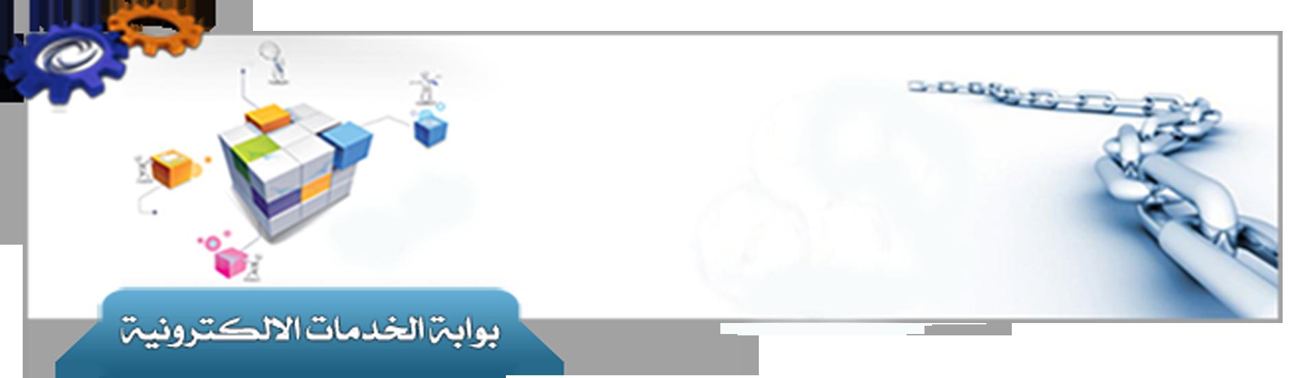 بوابة الخدمات الالكترونية - بوابة تساعدك على سرعة وسهولة...