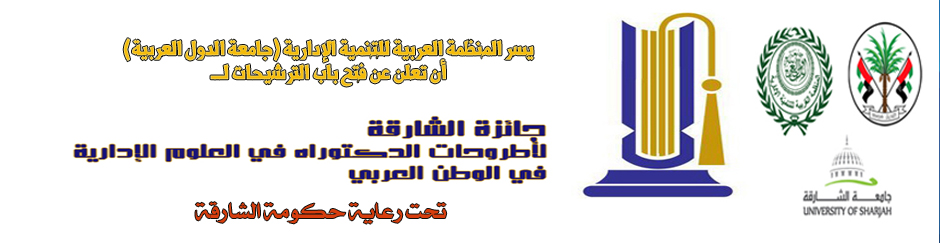 جائزة الشارقة - يسر المنظمة العربية للتنمية...