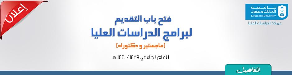 ماجستير عن بعد جامعة الملك سعود