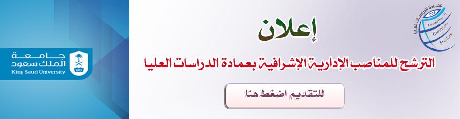 إعلان  - إعلان الترشح للمناصب الإدارية...