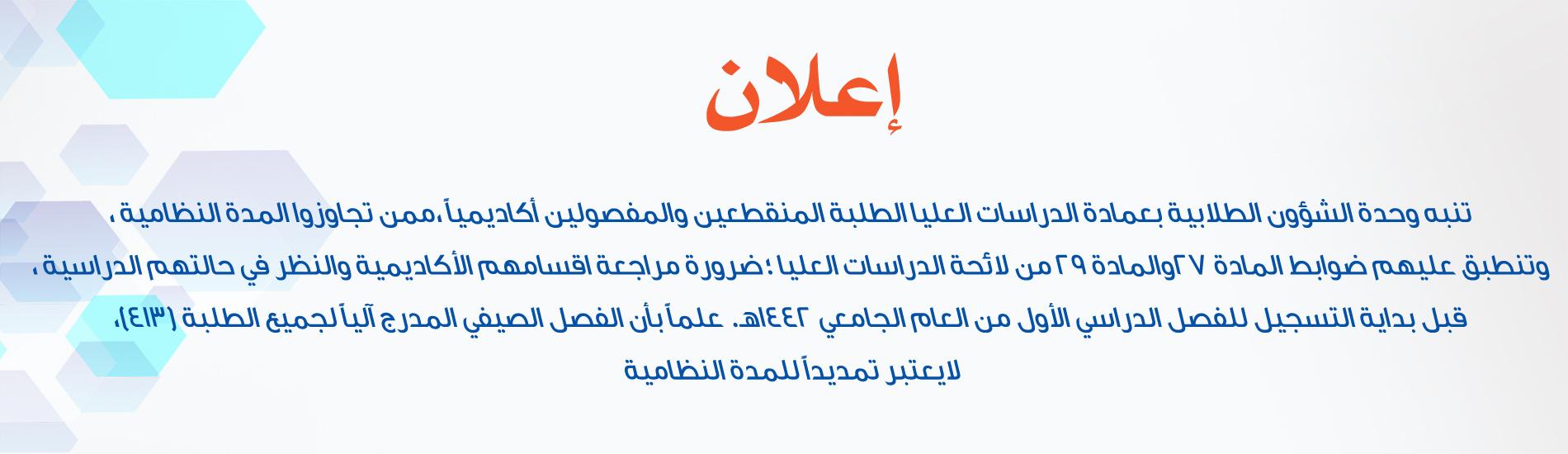 إعــــــــــلان -  للطلبة المنقطعين والمفصولين...