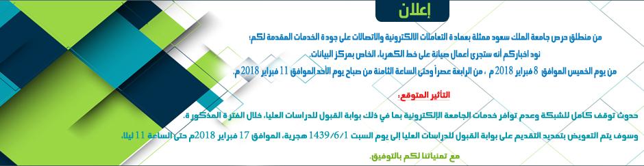 إعلان  - من منطلق حرص جامعة الملك...
