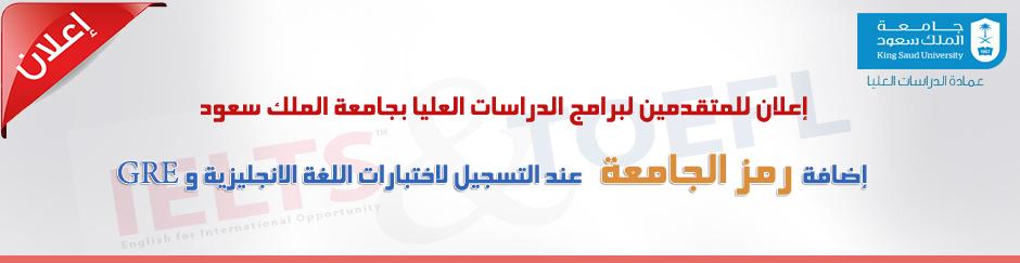 رمز الجامعة لدخول اختبارات... - على المتقدمين لبرامج الدراسات...