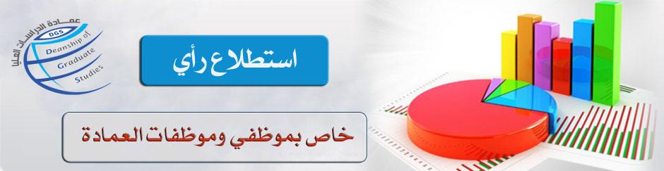 استفتاء واستطلاع رأي  - استطلاع رأي موظفي وموظفات...