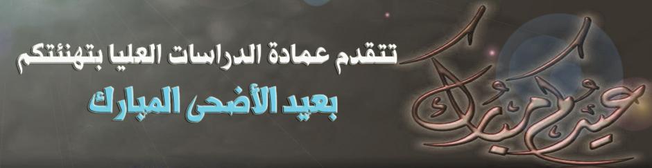 تهنئة العيد - تتقدم عمادة الدراسات العليا...